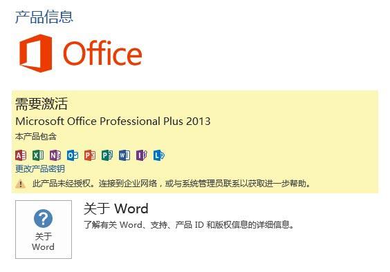 未激活的Office 2013