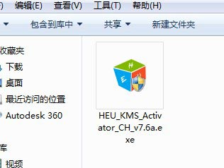 HEU_KMS_Activator