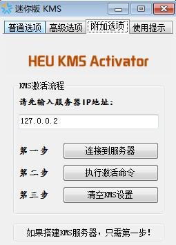 HEU_KMS_Activator附加选项