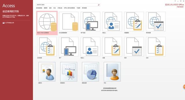 Microsoft office 2016 官方免费完整版 32/64位